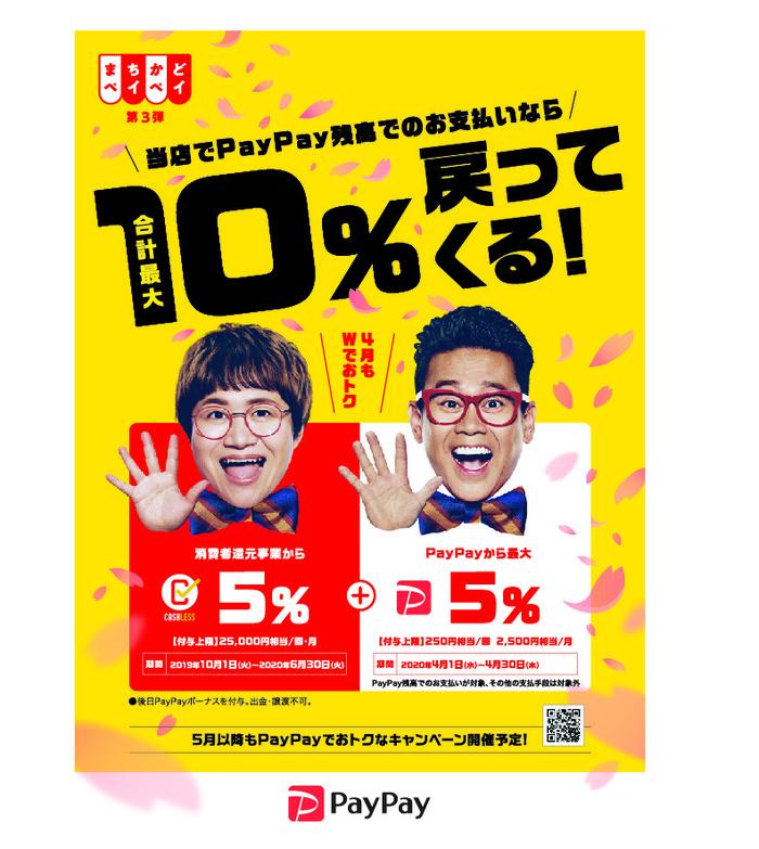 PayPay_machikado_3rd_poster_A4.jpg