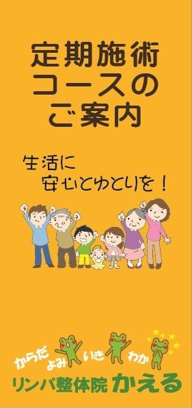 tirashi-hyousi.jpg